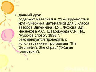 Данный урок: содержит материал п. 22 «Окружность и круг» учебника математики для