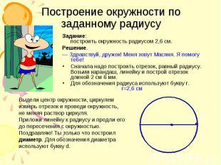 Построение окружности по заданному радиусу Задание: построить окружность радиусо