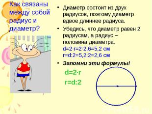 Диаметр состоит из двух радиусов, поэтому диаметр вдвое длиннее радиуса. Диаметр