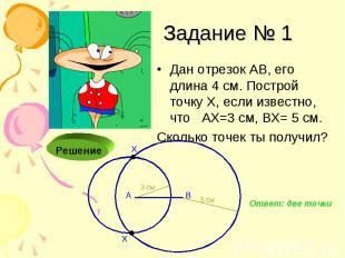Задание № 1 Дан отрезок АВ, его длина 4 см. Построй точку Х, если известно, что