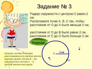 Задание № 3 Радиус окружности с центром О равен 2 см. Расположите точки А, В, С