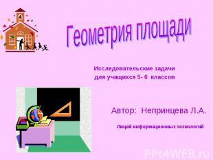 Исследовательские задачи для учащихся 5- 6 классов Автор: Непринцева Л.А.