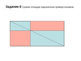 Задание 8 Сравни площади закрашенных прямоугольников.
