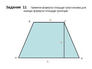 Задание 11 Примени формулу площади треугольника для вывода формулы площади трапе
