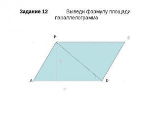 Задание 12 Выведи формулу площади параллелограмма