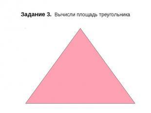 Задание 3. Вычисли площадь треугольника