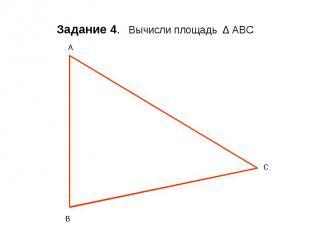 Задание 4. Вычисли площадь ∆ АВС