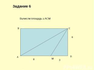 Задание 6 Вычисли площадь ∆ ACM