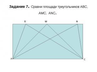Задание 7. Сравни площади треугольников ABC, AMC, ANC.