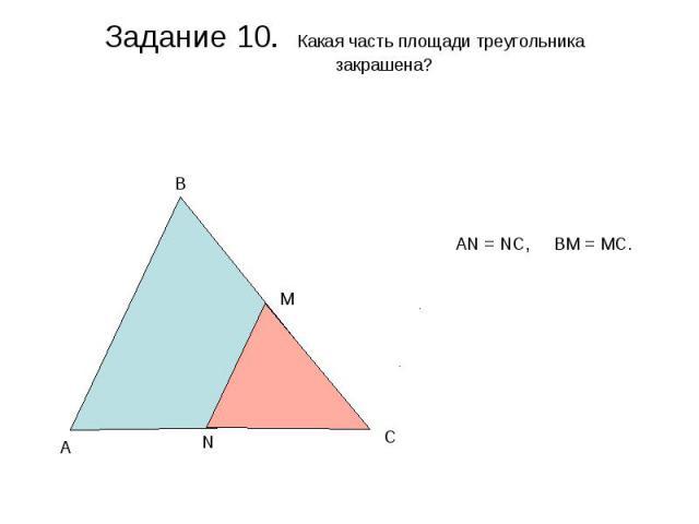 Задание 10. Какая часть площади треугольника закрашена?