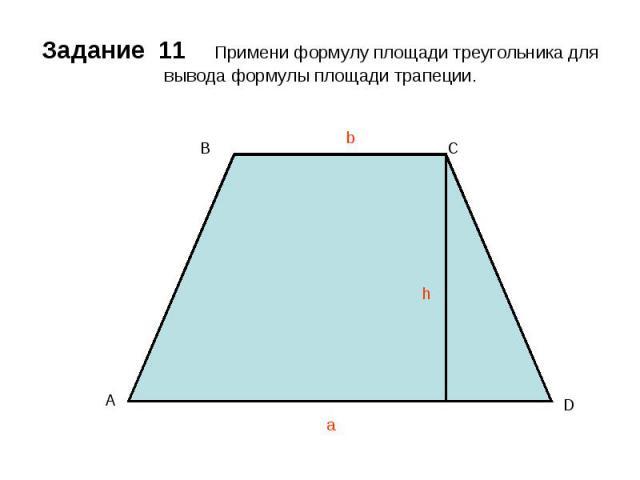 Задание 11 Примени формулу площади треугольника для вывода формулы площади трапеции.