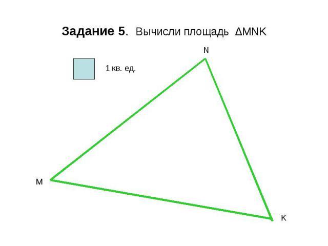 Задание 5. Вычисли площадь ∆MNK