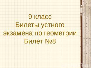 9 класс Билеты устного экзамена по геометрии Билет №8