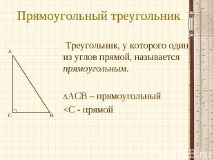 Прямоугольный треугольник Треугольник, у которого один из углов прямой, называет