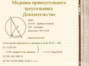 Медиана прямоугольного треугольника Доказательство Дано: ∆ACB – прямоугольный СМ