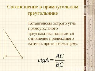 Соотношение в прямоугольном треугольнике