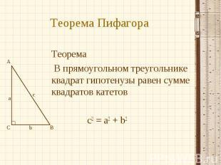 Теорема Пифагора Теорема В прямоугольном треугольнике квадрат гипотенузы равен с