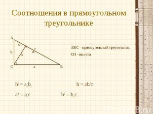 Соотношения в прямоугольном треугольнике