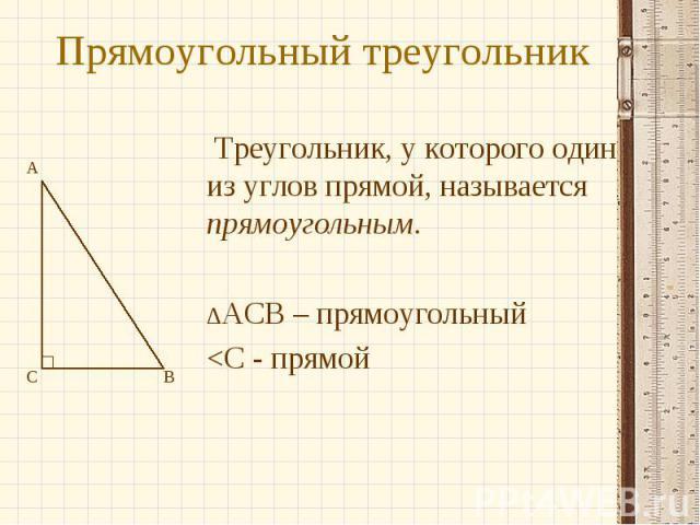 Прямоугольный треугольник Треугольник, у которого один из углов прямой, называется прямоугольным. ∆ACB – прямоугольный <C - прямой