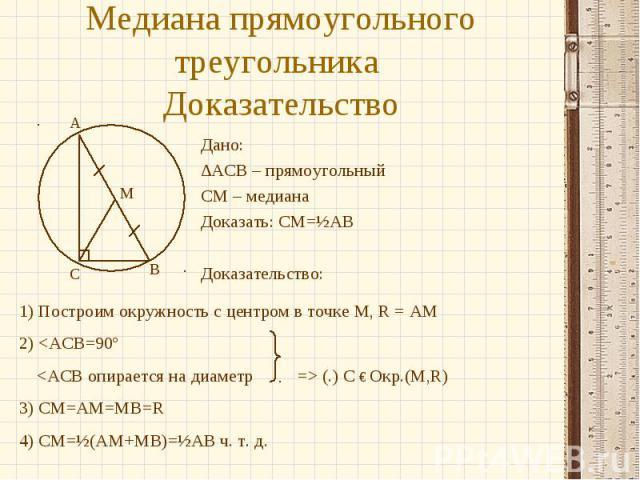 Медиана прямоугольного треугольника Доказательство Дано: ∆ACB – прямоугольный СМ – медиана Доказать: CM=½AB Доказательство: