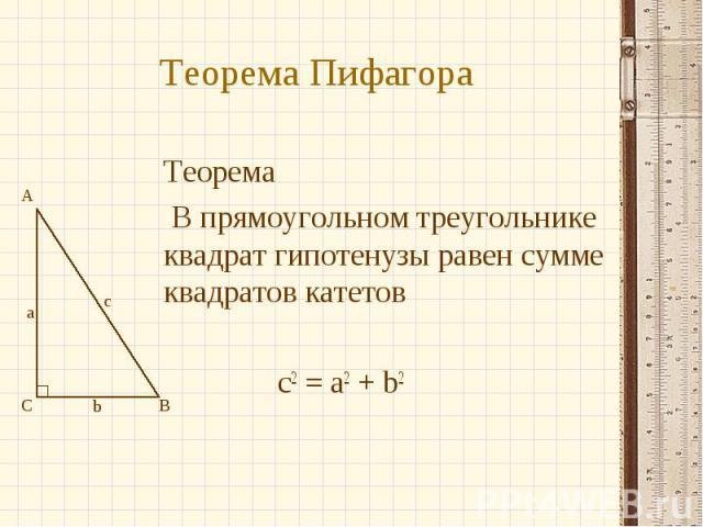 Теорема Пифагора Теорема В прямоугольном треугольнике квадрат гипотенузы равен сумме квадратов катетов c2 = a2 + b2