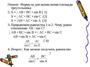 Ответ: Формула для вычисления площади треугольника 2. S = AB • BC • sin B ( 1) S