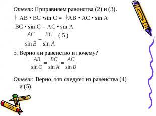 Ответ: Приравняем равенства (2) и (3). АВ • ВС •sin С = АВ • АС • sin А BC • sin