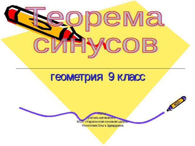 геометрия 9 класс Автор: учитель математики МОУ «Карагинская основная школа» Коноплева Ольга Эдвардовна