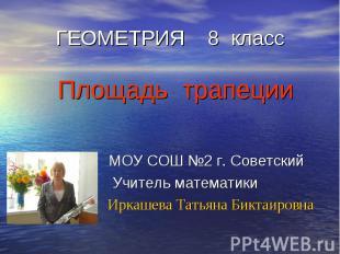 ГЕОМЕТРИЯ 8 класс Площадь трапеции МОУ СОШ №2 г. Советский Учитель математики Ир