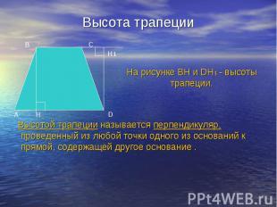 Высота трапеции Высотой трапеции называется перпендикуляр, проведенный из любой