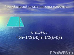Третий способ доказательства теоремы: s=sпар+sтр= =bh+1/2(а-b)h=1/2(a+b)h
