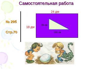 Самостоятельная работа № 29б Стр.70