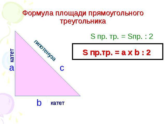 Формула площади прямоугольного треугольника