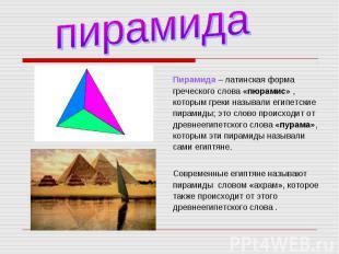 Пирамида – латинская форма греческого слова «пюрамис» , которым греки называли е