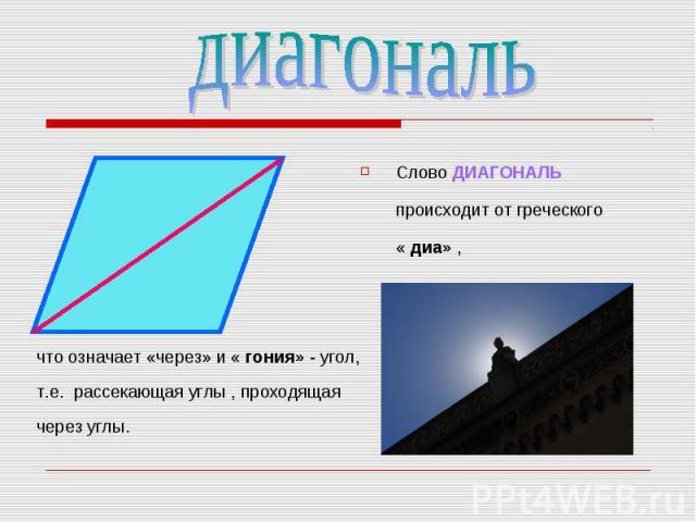 Слово ДИАГОНАЛЬ происходит от греческого « диа» , Слово ДИАГОНАЛЬ происходит от греческого « диа» ,