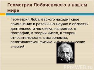 Геометрия Лобачевского находит свое применение в различных науках и областях дея