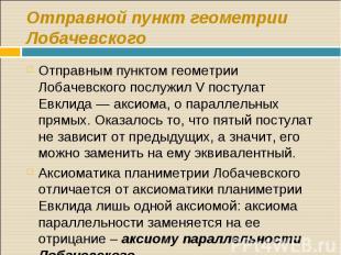 Отправным пунктом геометрии Лобачевского послужилV постулат Евклида—