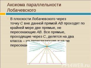 В плоскости Лобачевского через точкуCвне данной прямойAB