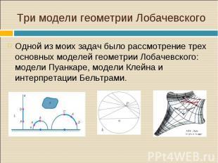 Одной из моих задач было рассмотрение трех основных моделей геометрии Лобачевско