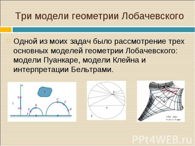Одной из моих задач было рассмотрение трех основных моделей геометрии Лобачевского: модели Пуанкаре, модели Клейна и интерпретации Бельтрами. Одной из моих задач было рассмотрение трех основных моделей геометрии Лобачевского: модели Пуанкаре, модели…