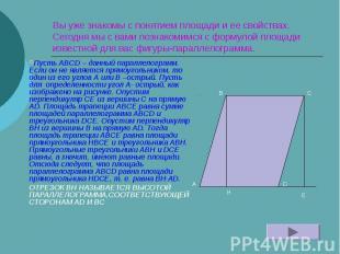Вы уже знакомы с понятием площади и ее свойствах. Сегодня мы с вами познакомимся