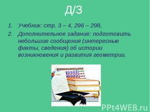 Д/З Учебник: стр. 3 – 4, 296 – 298, Дополнительное задание: подготовить небольши