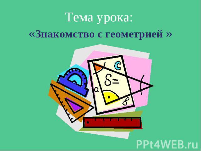 Тема урока: «Знакомство с геометрией »