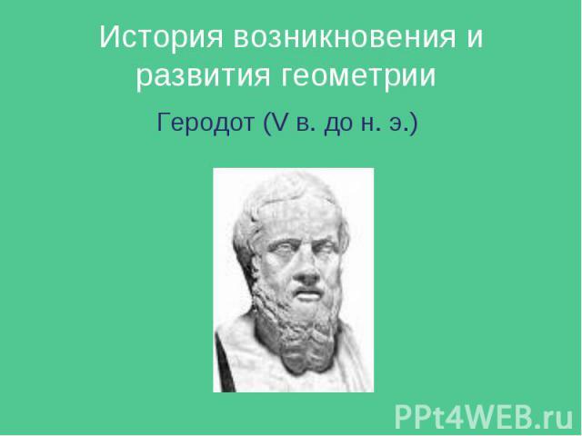 История возникновения и развития геометрии Геродот (V в. до н. э.)