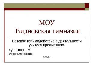 МОУ Видновская гимназия Сетевое взаимодействие в деятельности учителя предметник