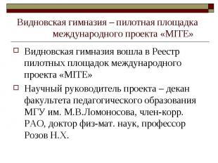 Видновская гимназия – пилотная площадка международного проекта «MITE» Видновская
