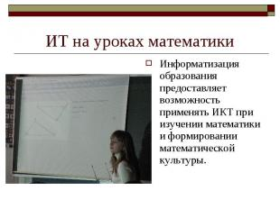 ИТ на уроках математики Информатизация образования предоставляет возможность при