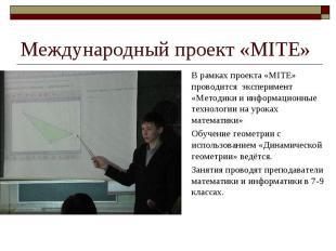Международный проект «MITE» В рамках проекта «MITE» проводится эксперимент «Мето