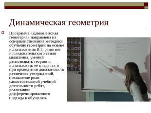 Динамическая геометрия Программа «Динамическая геометрия» направлена на совершен