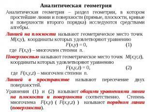 Аналитическая геометрия Аналитическая геометрия – раздел геометрии, в котором пр